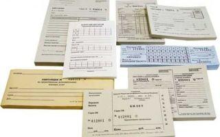 Бланки строгой отчетности для индивидуальных предпринимателей