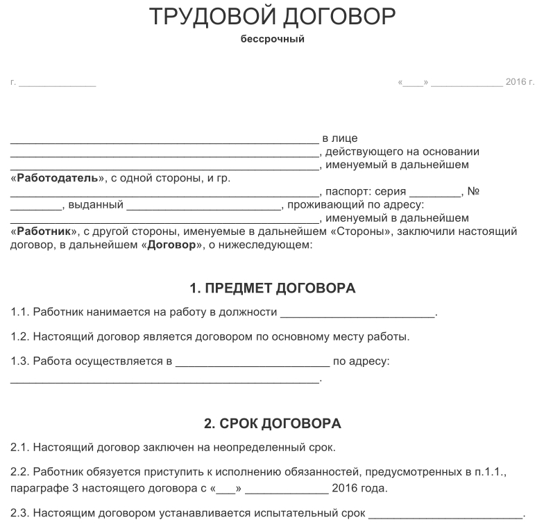 Срок регистрации трудового договора с ип материалы в бухгалтерии это