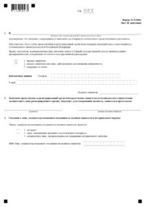 Форма Р24001, лист Ж