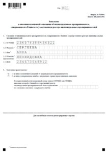 Форма Р24001, страница 1