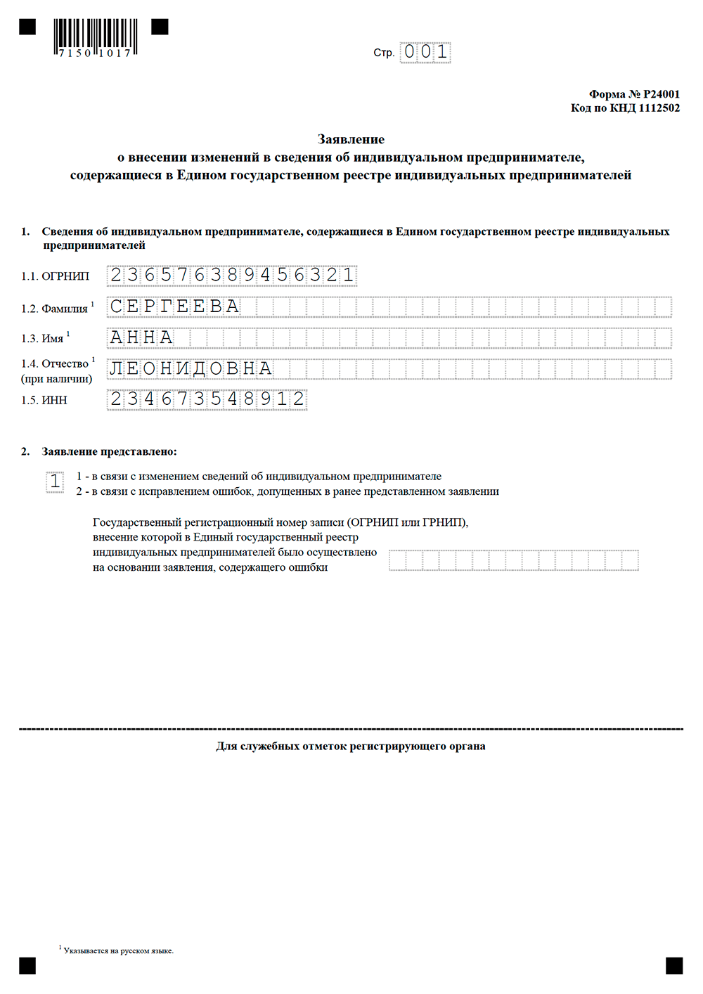 сроки регистрации ооо в пфр