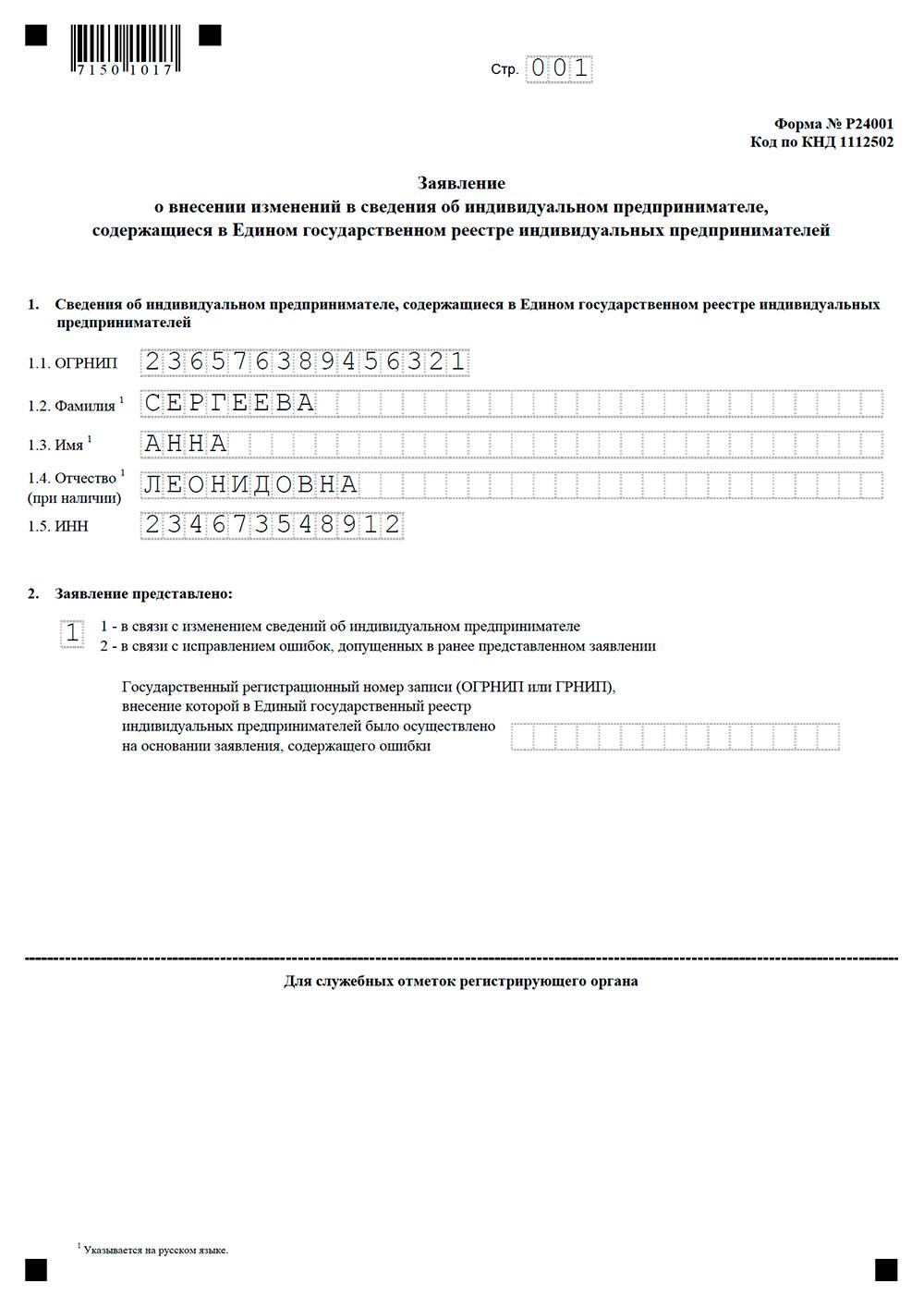 Образец заполнения заявления внесении изменений сведения ип