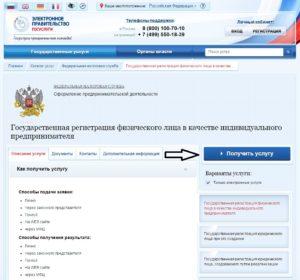 Форма регистрации ИП на сайте Госуслуги
