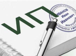 Договор ИП с ИП на оказание услуг, поставку товара и другие