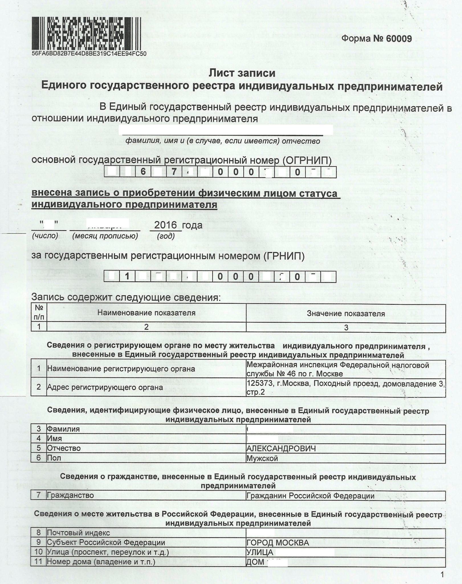 Регистрация ип егрип цена регистрации ооо в твери