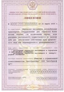 Лицензия на перевозку пассажиров для ИП