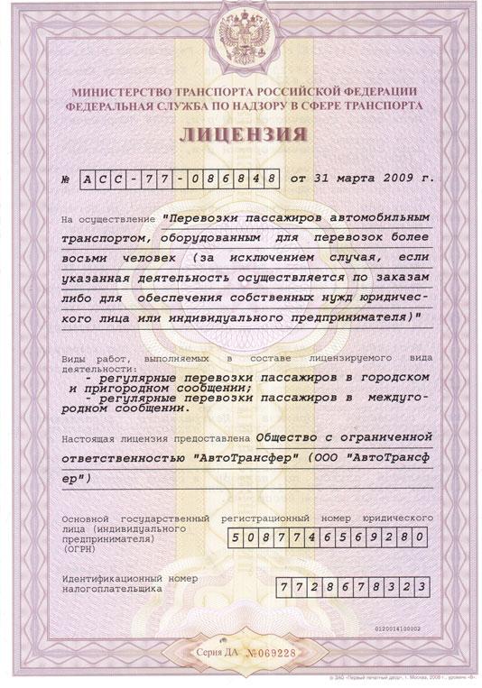 ип регистрация сэс