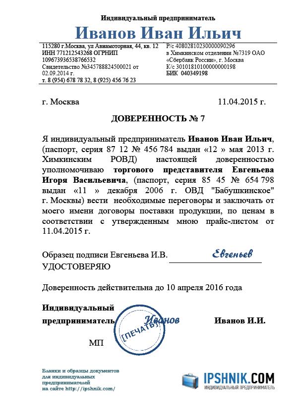 Доверенность на регистрацию ип москва ооо бухгалтерия домодедово