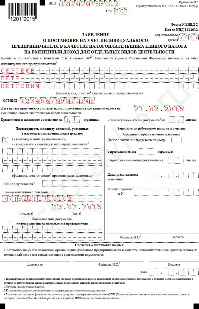 Образец заполнения ЕНВД-2 для ИП в 2019 году – страница 1