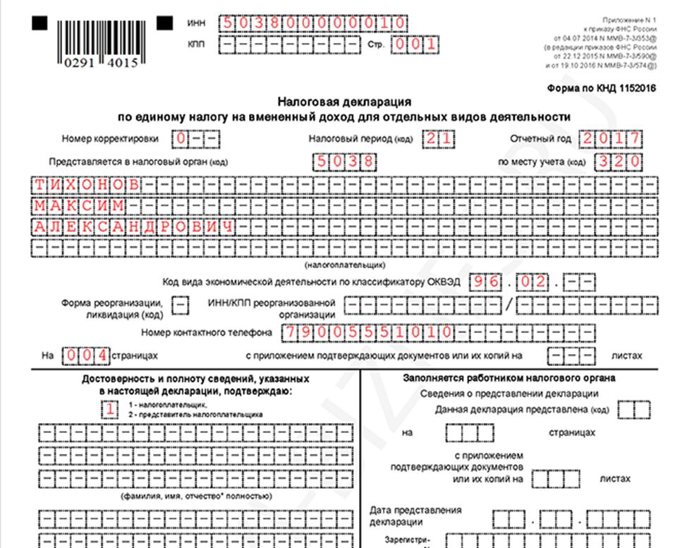 Образец заполнения декларации по ЕНВД для ИП