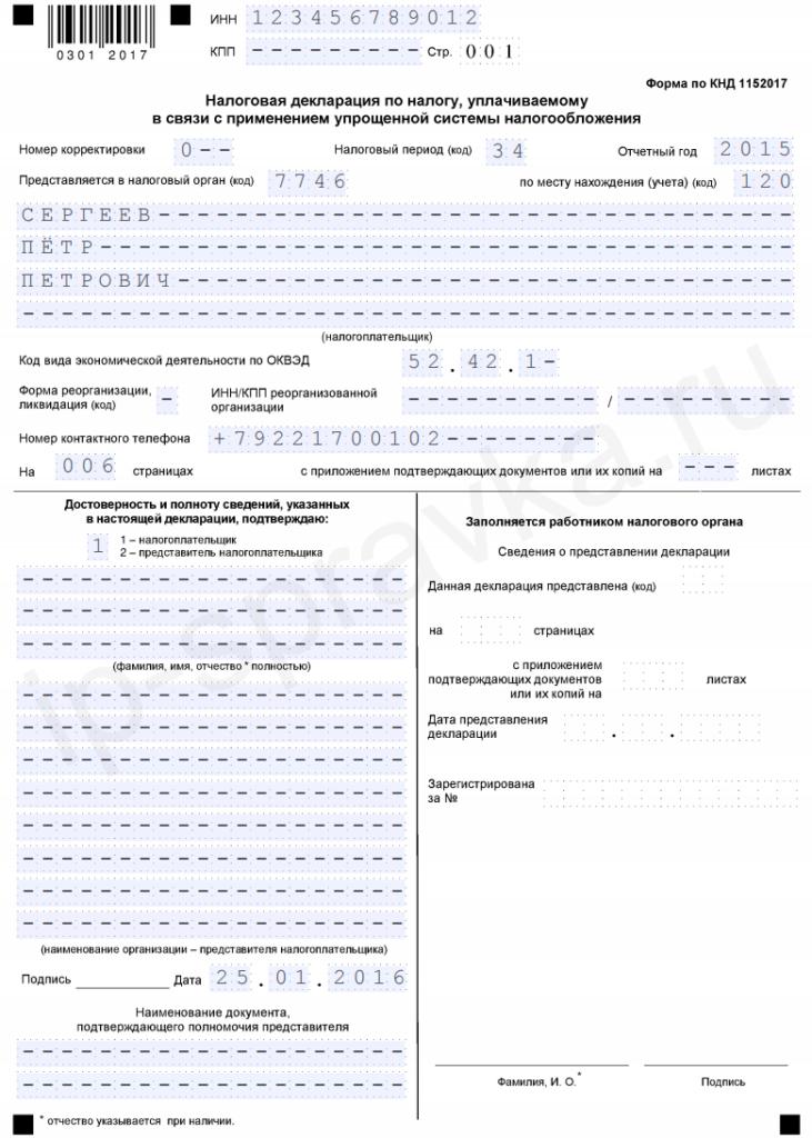 Образец заполнения декларации по УСН для ИП - титульный лист