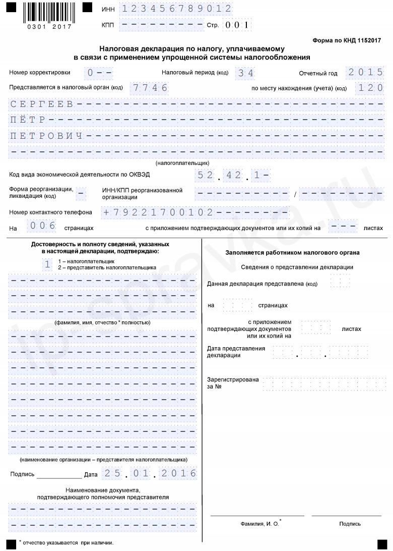 Инструкция по заполнению декларации декларация 2017