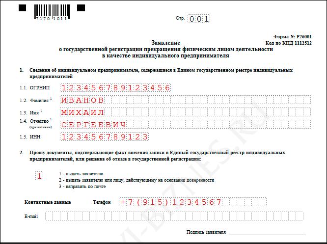 Регистрация ип скачать бланк 2019 как указывать код оквэд при регистрации ооо 2019