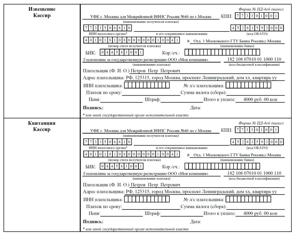 Образец заполнения квитанции на оплату госпошлины за регистрацию ИП
