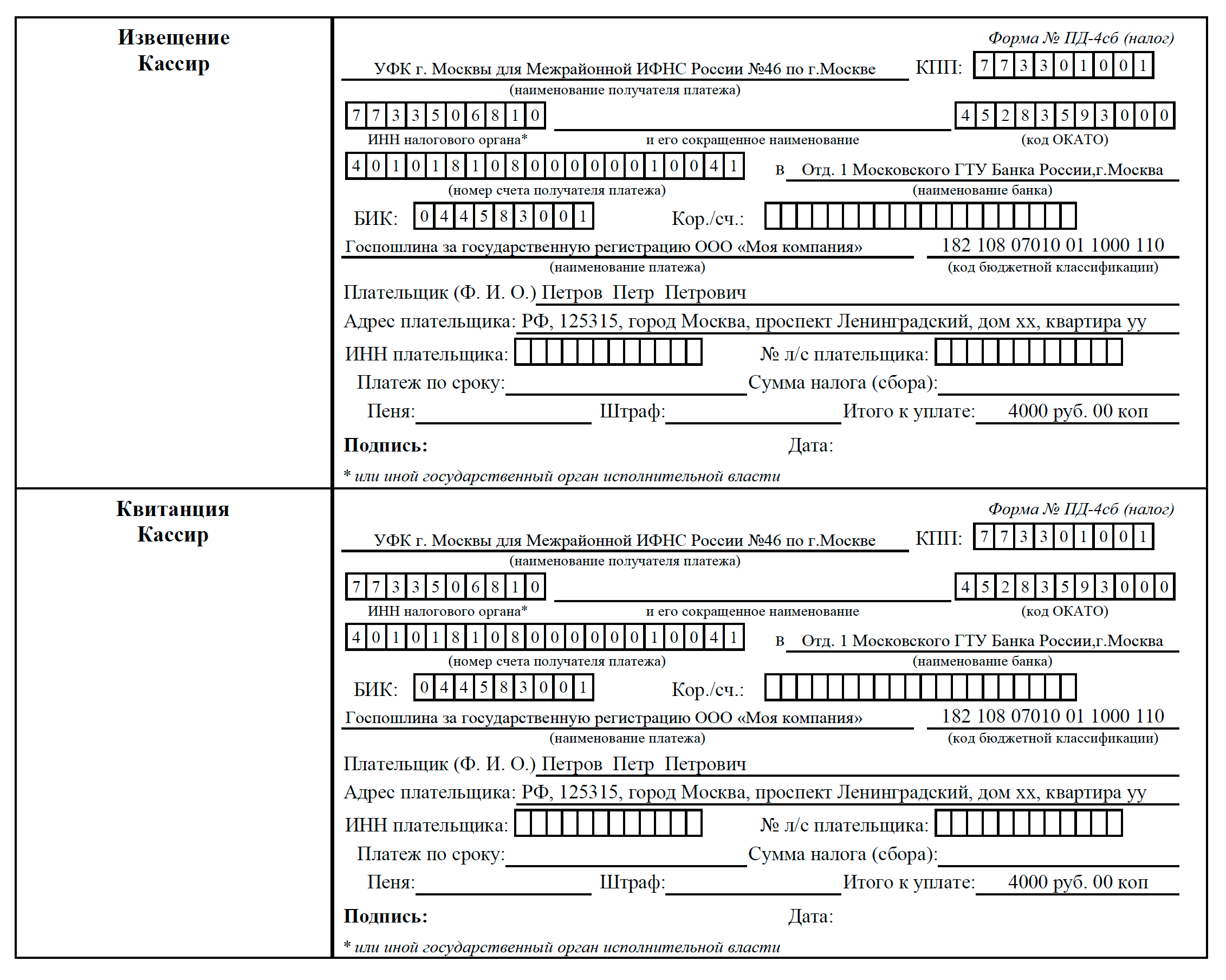 Образец квитанции за оплату госпошлины для регистрации ип по бухгалтерскому сопровождению