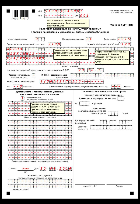 Образец заполнения налоговой декларации для ИП на УСН страница 1