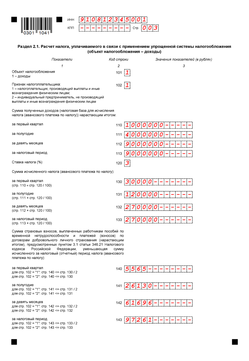 Образец заполнения налоговой декларации для ИП на УСН страница 3
