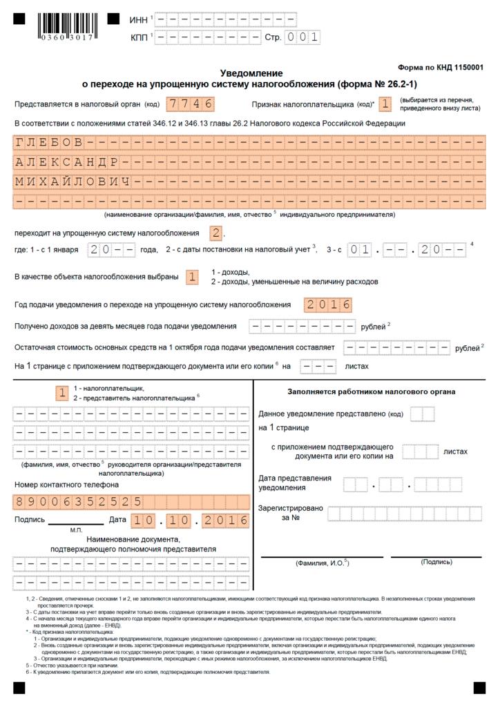 Образец заполнения уведомления о переходе на УСН для ИП