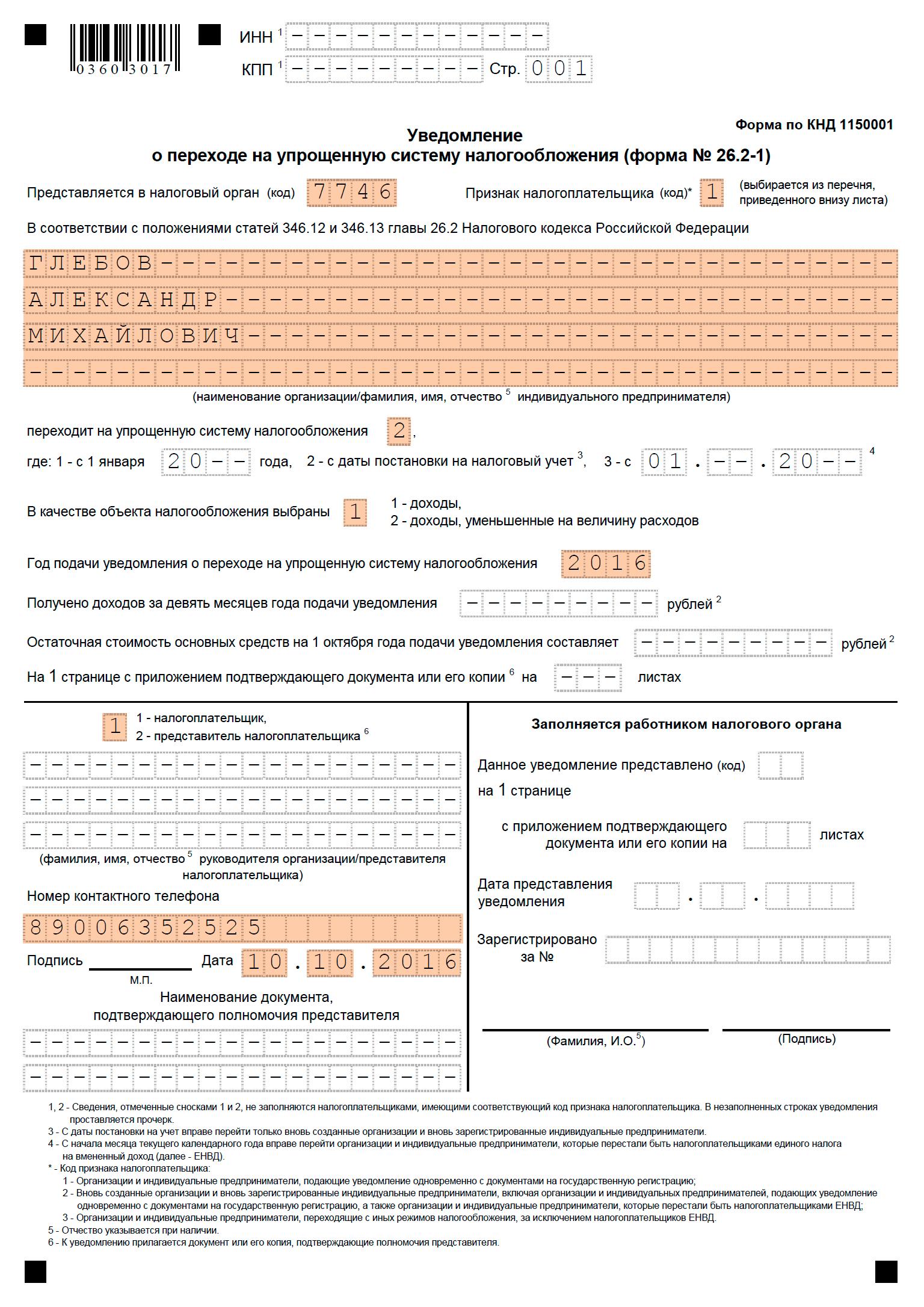 Бланк заявления на усн 2017 скачать бланк