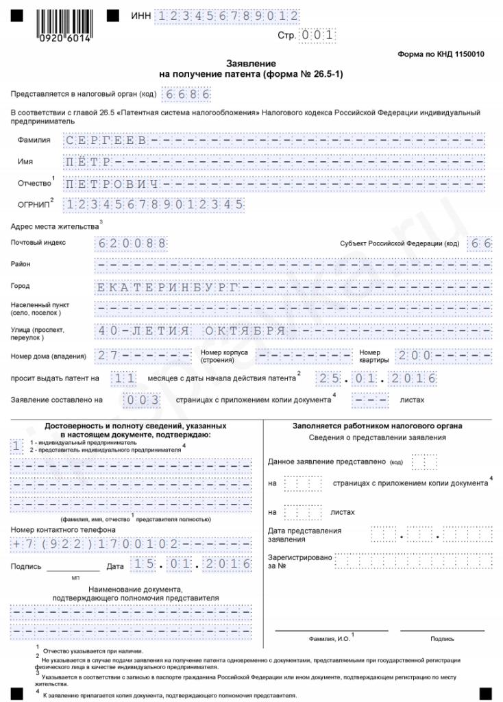 Образец заполнения заявления на патент для ИП - страница 1