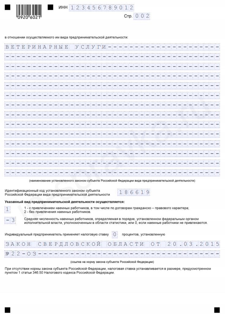 Образец заполнения заявления на патент для ИП - страница 2