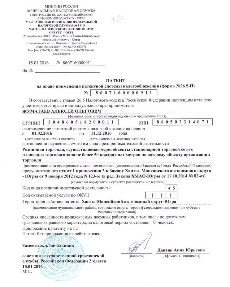Патент на право применения патентной системы налогообложения