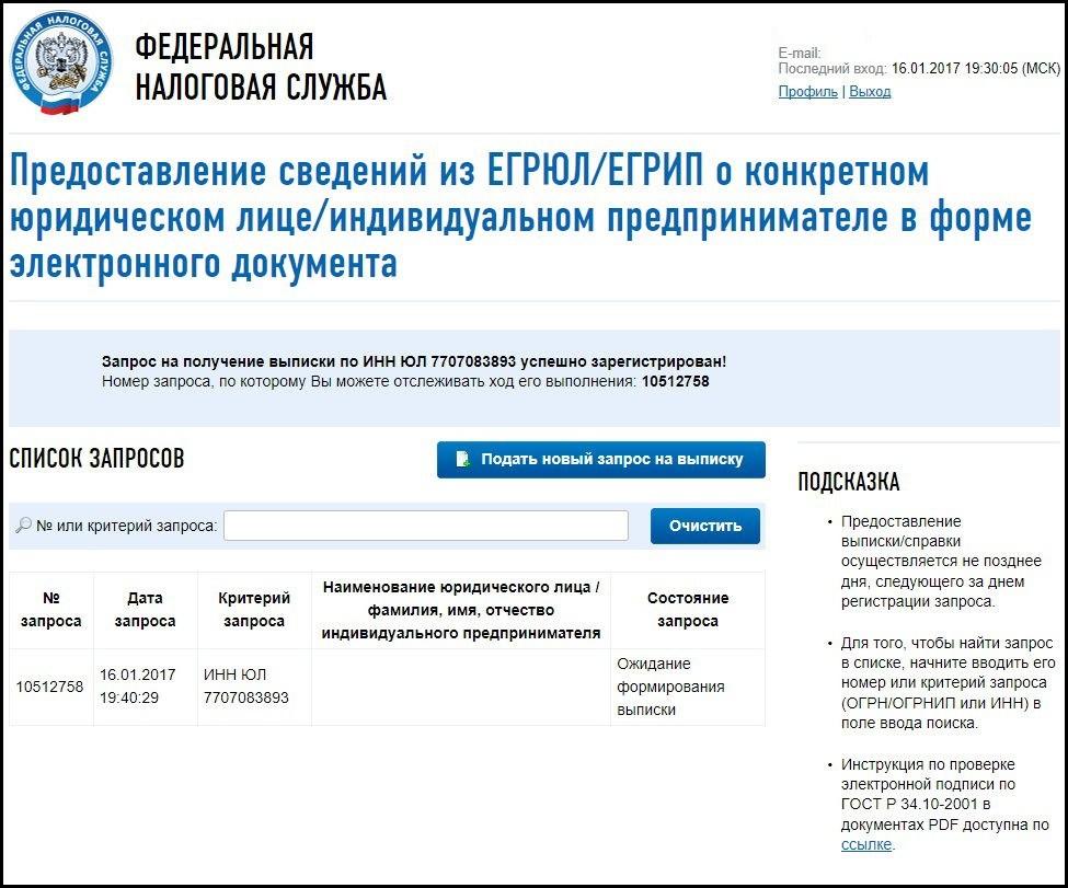 При регистрации ип получил уведомление вместо свидетельства форма для регистрации ооо 2019