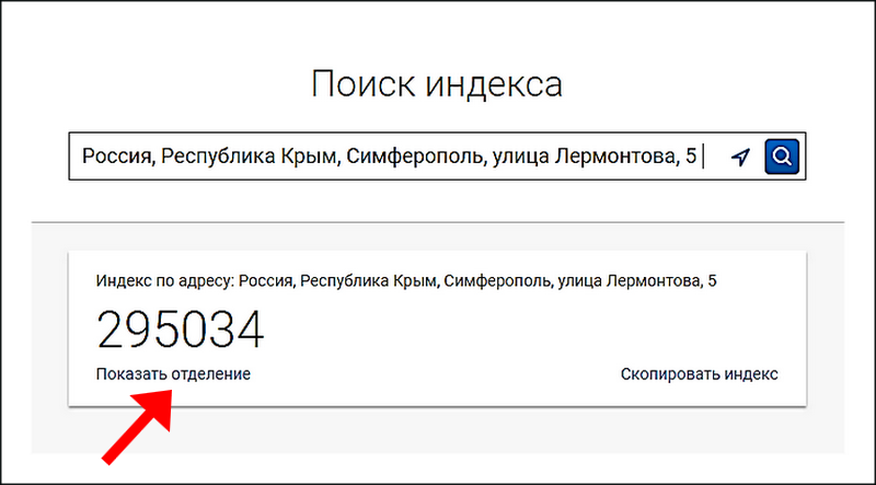 Поиск индекса на сайте почты РФ