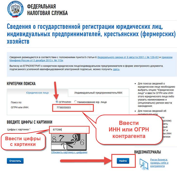 Проверка контрагента на сайте налоговой инспекции