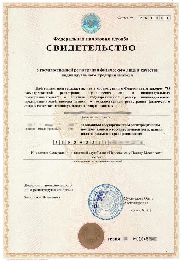 Учредительные документы ооо для регистрации заполнение налоговой декларации 3 ндфл за 2019 год