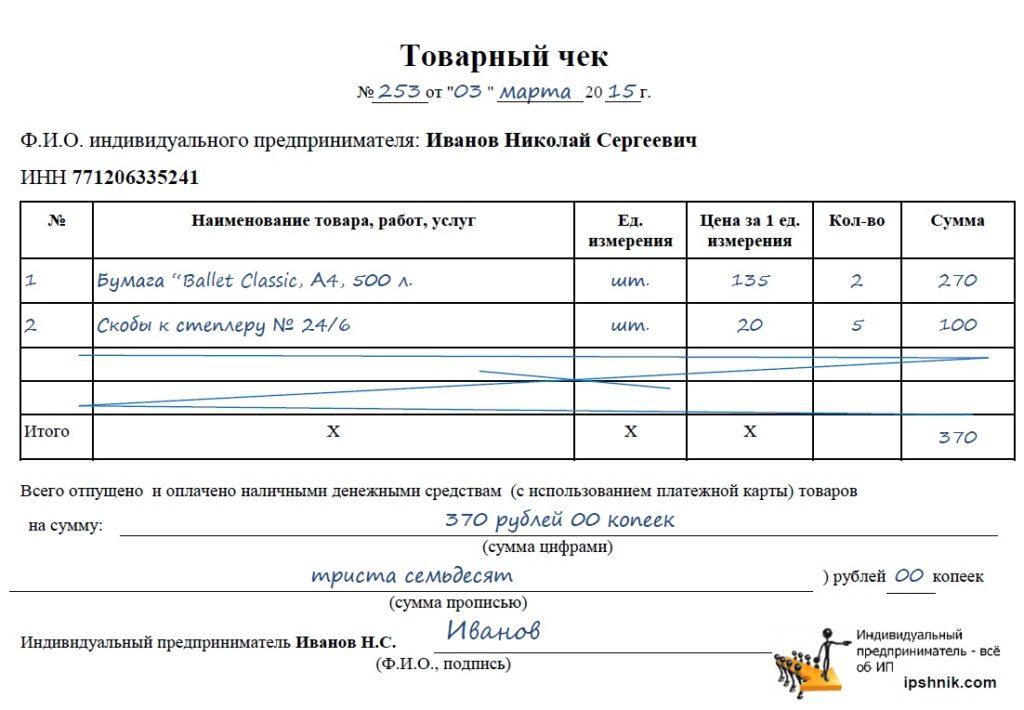 Товарный чек ИП - пример