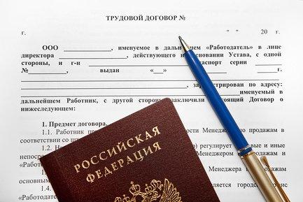 Образец трудового договора по совместительству 2018