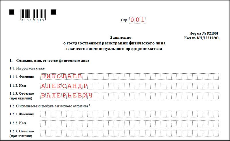 Заявление на регистрацию ИП по форме Р21001 - страница 1