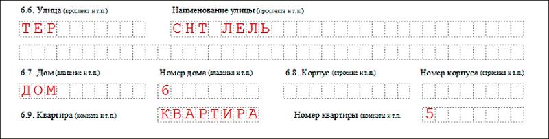 Заявление на регистрацию ИП по форме Р21001 - страница 2-2