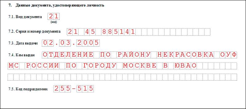 Заявление на регистрацию ИП по форме Р21001 - страница 2-3
