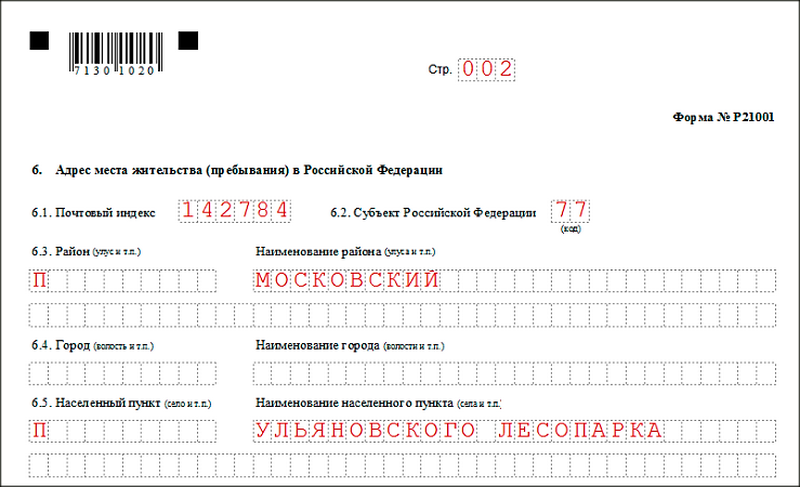 Заявление на регистрацию ИП по форме Р21001 - страница 2