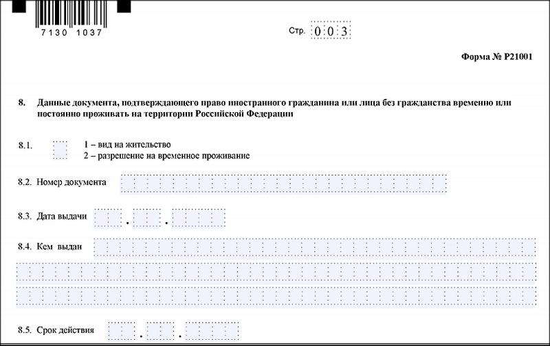 Заявление на регистрацию ИП по форме Р21001 - страница 3